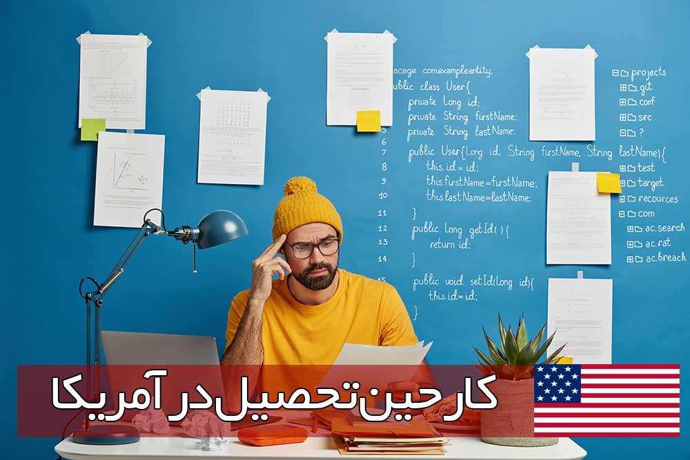 کار حین تحصیل در آمریکا