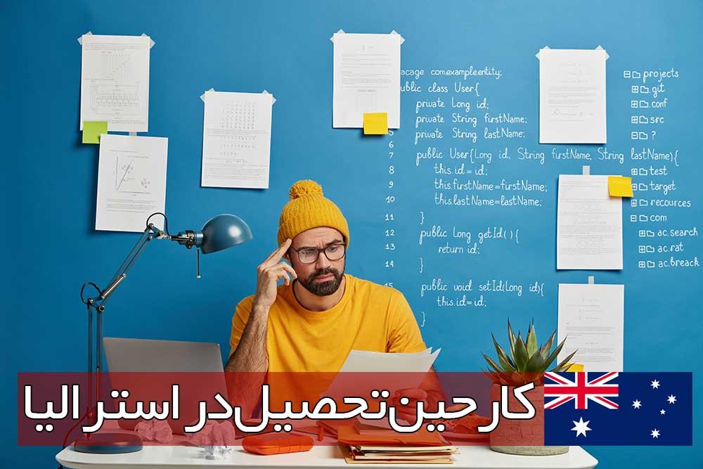 کار حین تحصیل در استرالیا
