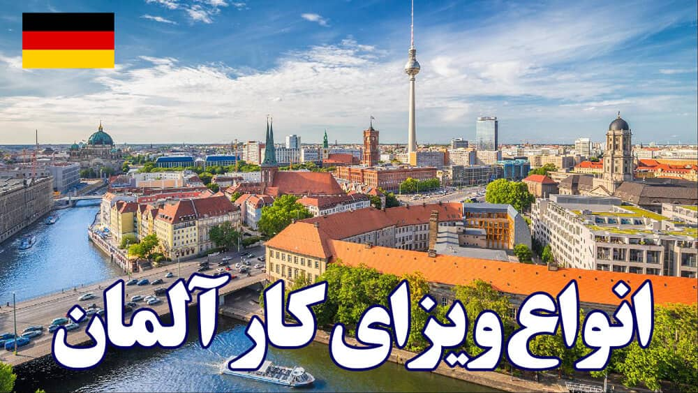 انواع ویزای کار آلمان
