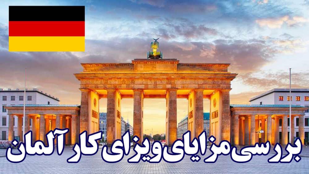 مزایای ویزای کار آلمان