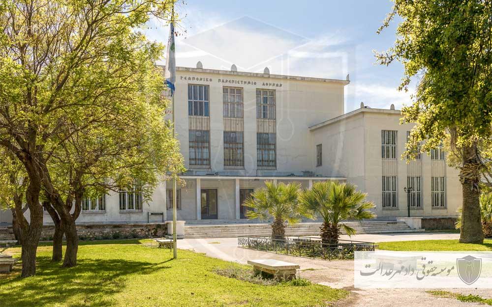 تحصیل در یونان