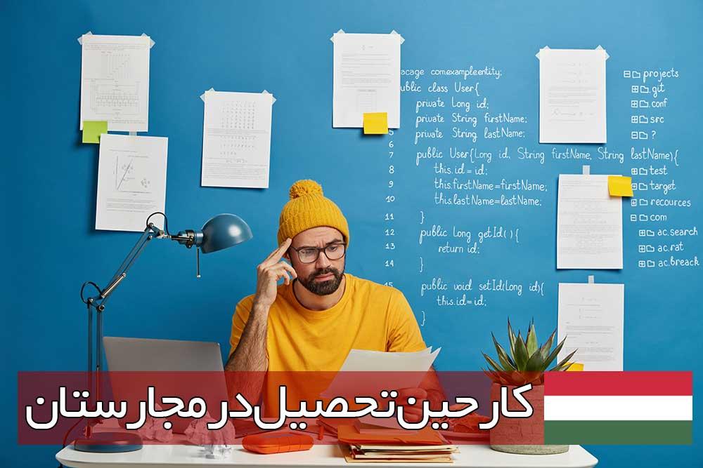 کار حین تحصیل در مجارستان