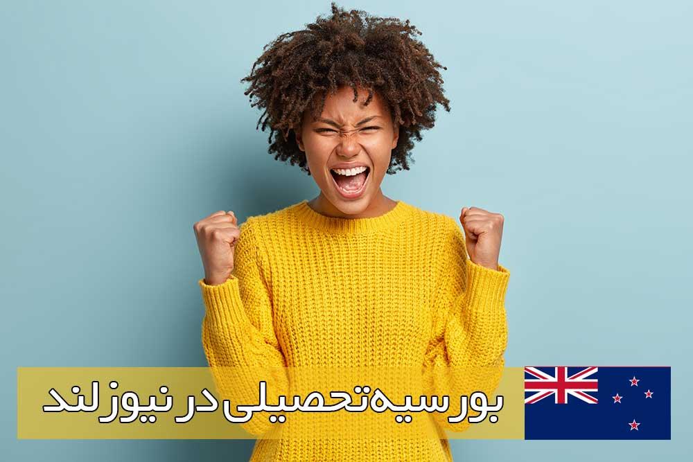 بورسیه-تحصیلی--در-نیوزلند