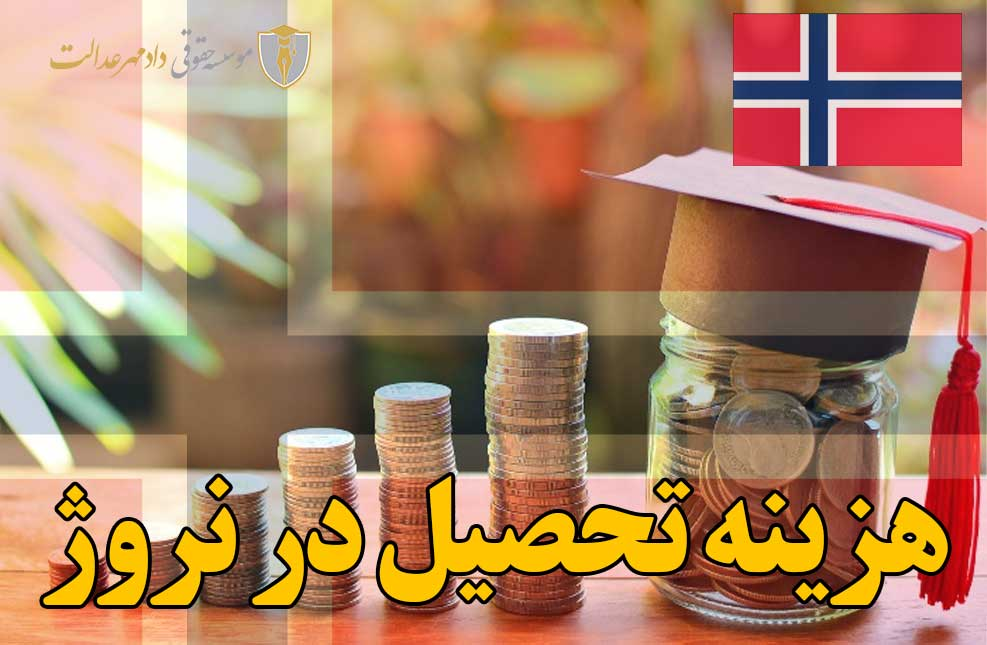 هزینه تحصیل در نروژ