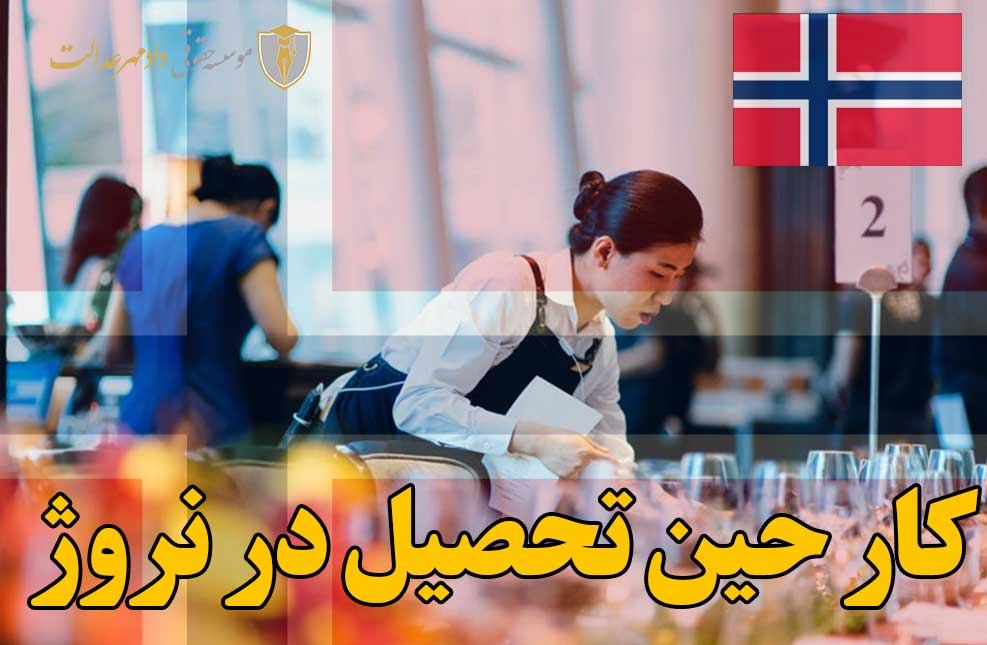 کار حین تحصیل در نروژ