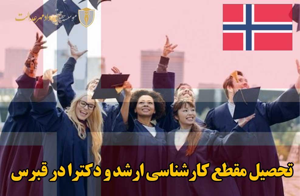 تحصیل کارشناسی ارشد و دکترا در نروژ