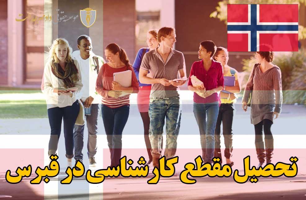 تحصیل مقطع کارشناسی در نروژ