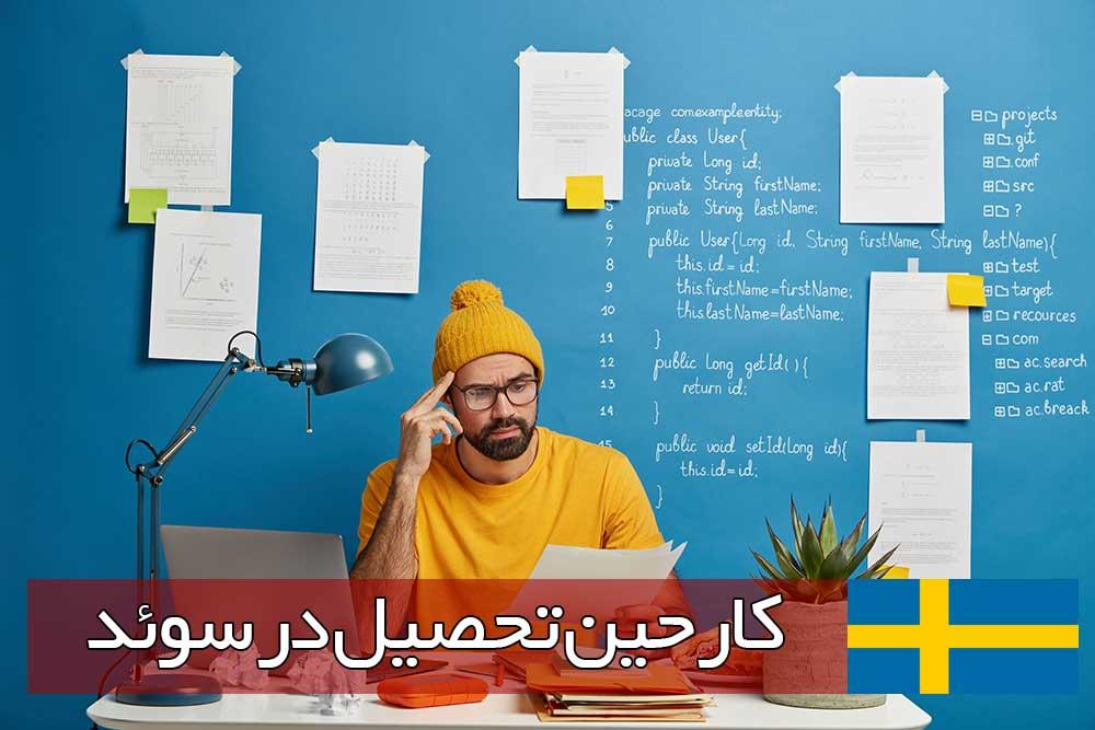 کار حین تحصیل در سوئد
