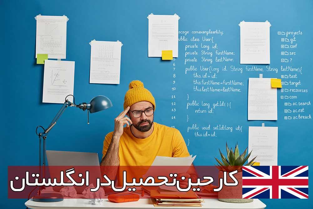 کار حین تحصیل در انگلستان