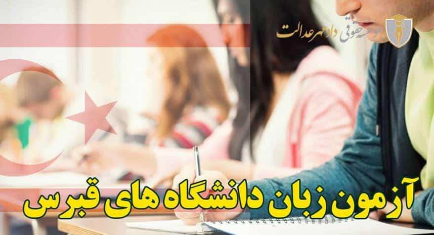 آزمون زبان دانشگاه های قبرس