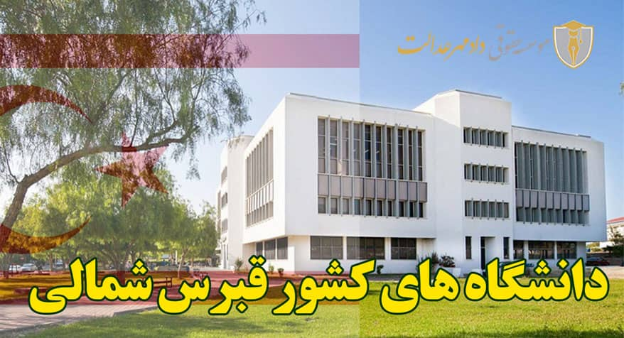 دانشگاه های قبرس