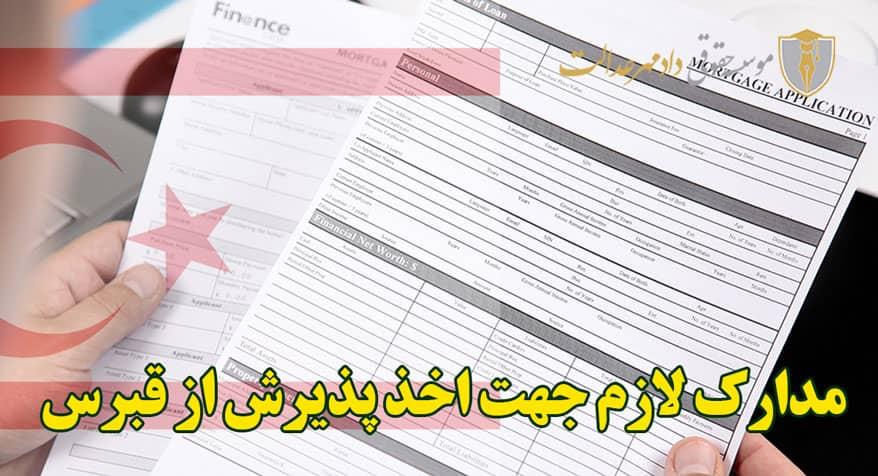 مدارک جهت اخذ پذیرش از دانشگاه قبرس
