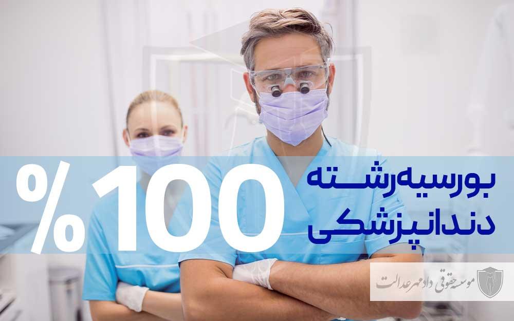 بورسیه دندانپزشکی دانشگاه CHSSU یا KSTU قبرس